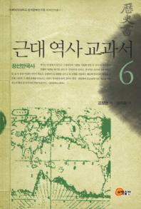 근대 역사 교과서. 6: 정선만국사