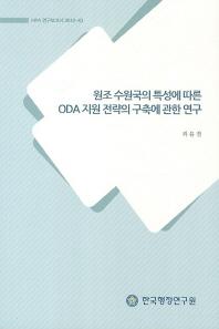 원조 수원국의 특성에 따른 ODA 지원 전략의 구축에 관한 연구