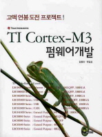 TI CORTEX-M3 펌웨어 개발