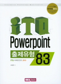 ITQ 파워포인트 2010(출제유형 83)