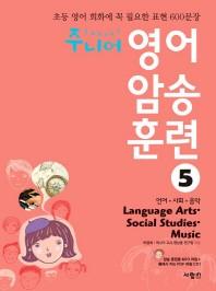 주니어 영어 암송 훈련. 5: Language Arts Social Studies Music(언어 사회 음악)