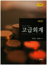 K-IFRS 고급회계
