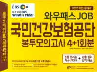 EBS 와우패스 JOB 국민건강보험공단 봉투모의고사 4+1회분(2020 하반기)