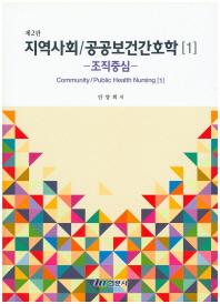 지역사회/공공보건간호학. 1: 조직중심