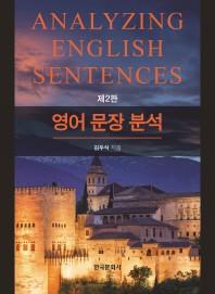 영어 문장 분석