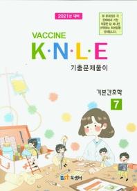 Vaccine KNLE 기출문제풀이. 7: 기본간호학(2021)