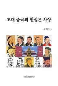 고대 중국의 인성론 사상