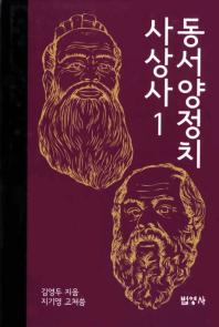 동서양 정치 사상사. 1