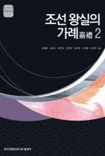 조선 왕실의 가례. 2