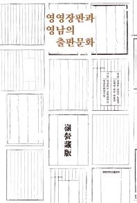 영영장판과 영남의 출판문화