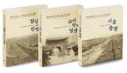 서양인이 만든 근대 전기 한국 이미지 세트