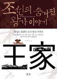 조선의 숨겨진 왕가 이야기