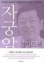 자궁암 가이드북