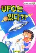 UFO는 있다(척척박사 시리즈 15)