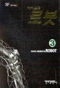 아시모프 로봇 3