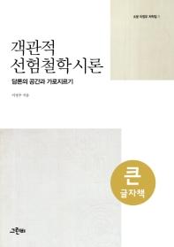 객관적 선험철학 시론(큰글자책)
