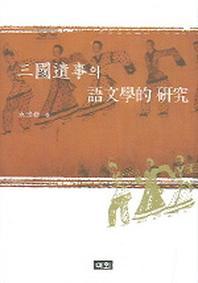 삼국유사의 어문학적 연구