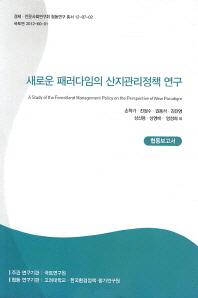 새로운 패러다임의 산지관리정책 연구(협동보고서)(별책)