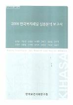 2006 한국복지패널 심층분석 보고서