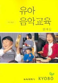 유아음악교육(개정증보판)
