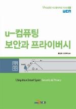 U-컴퓨팅 보안과 프라이버시
