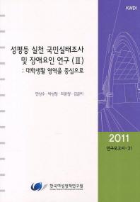 성평등 실천 국민실태조사 및 장애요인 연구. 3(2011)
