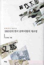 1950년대 한국 문학비평의 재조명