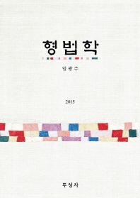형법학(2015)