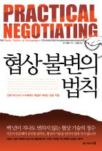 협상불변의 법칙