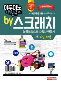 아두이노 내친구 by 스크래치. 2: 블록코딩으로 자동차 만들기 라인트랙(교재+키트)
