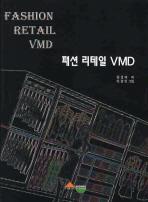 패션 리테일 VMD