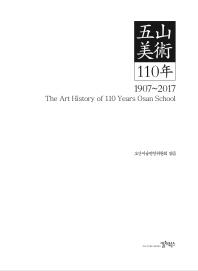 오산미술 110년: 1907~2017