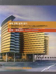 세계 건축 설계 경기: 문화 체육센터 Sport Center