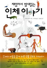 재밌어서 밤새 읽는 인체 이야기(반양장)