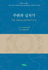 주판과 십자가