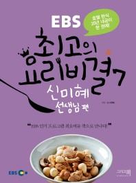 EBS 최고의 요리비결. 7: 신미혜 선생님 편