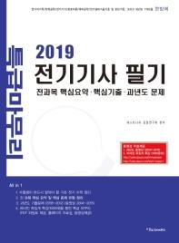 전기기사 필기 특급마무리(2019)