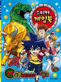 공룡메카드 스티커 게임북