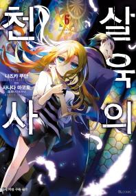 살육의 천사. 6(코믹)