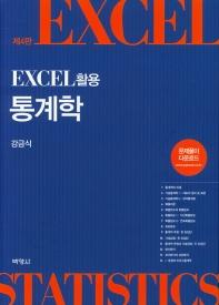 Excel 활용 통계학
