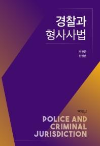 경찰과 형사사법(2020)