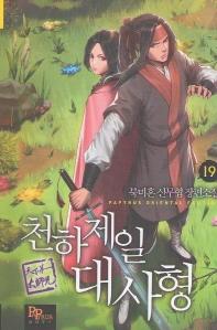 천하제일 대사형. 19