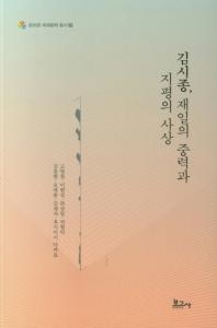 김시종, 재일의 중력과 지평의 사상