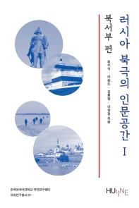 러시아 북극의 인문공간. 1: 북서부편