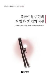 북한이탈주민의 창업과 기업가정신