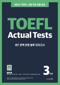 시원스쿨 토플 액츄얼 테스트 3회분 NEW TOEFL Actual Tests
