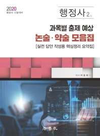 행정사 2차 과목별 출제 예상 논술 약술 모음집(2020)
