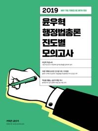 윤우혁 행정법총론 진도별 모의고사(2019)
