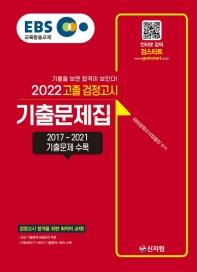 EBS 고졸 검정고시 기출문제집(2022)