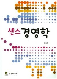 센스 경영학